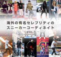 海外セレブリティのスニーカーコーディネイト  Vol.1