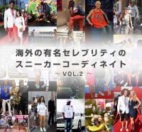 海外セレブリティのスニーカーコーディネイト Vol.2