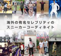 海外セレブリティのスニーカーコーディネイト Vol.3