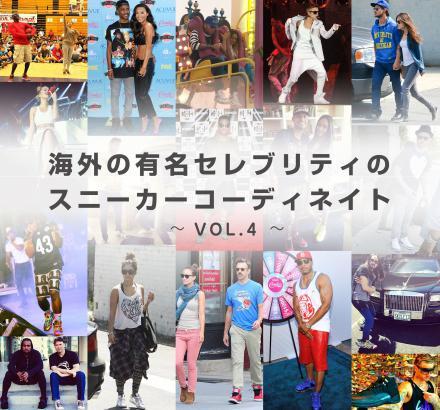 海外セレブリティのスニーカーコーディネイト Vol.4