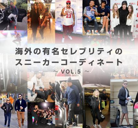 海外セレブリティのスニーカーコーディネイト Vol.5