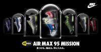 【8月6日スタート】 スマホを使った参加型イベントAIR MAX 95 MISSION