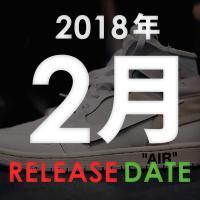【カレンダー】 2018年2月発売予定のスニーカーまとめ