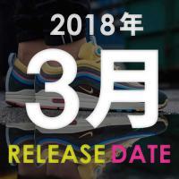 【カレンダー】 2018年3月発売予定のスニーカーまとめ