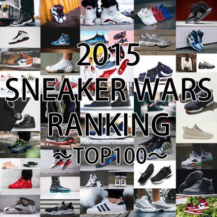 【総まとめ】 2015年のスニーカー人気ランキング TOP100