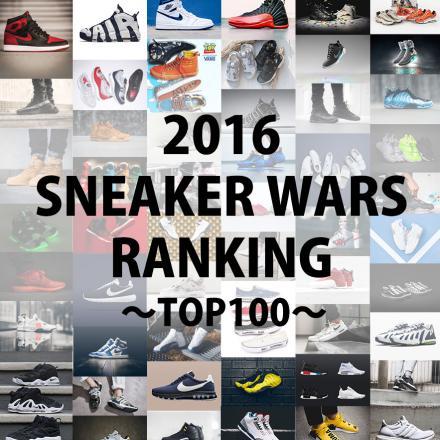 【総まとめ】 2016年のスニーカーウォーズ アクセスランキング TOP100